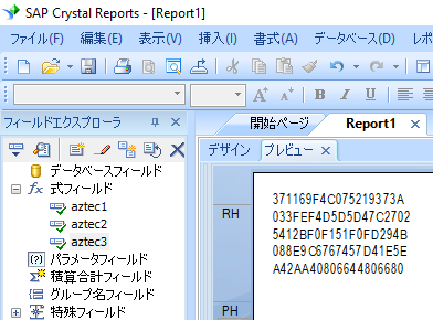Aztec Code crystal reports 式 式フィールド