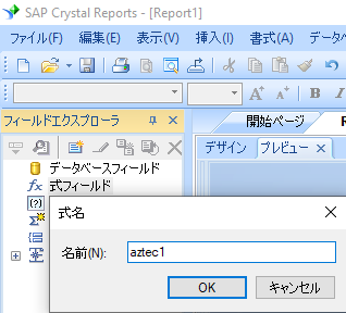 Aztec Code create 式 crystal reports