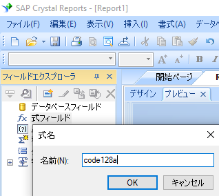 Code128 新規 式 crystal reports
