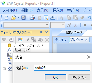 code25 新規 式 crystal reports
