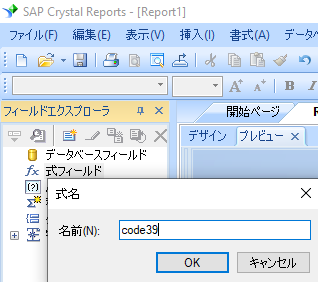 code39 新規 式 crystal reports