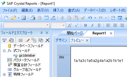 gs1-databar crystal reports 式 式フィールド