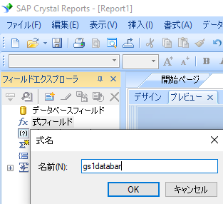 gs1-databar 新規 式 crystal reports