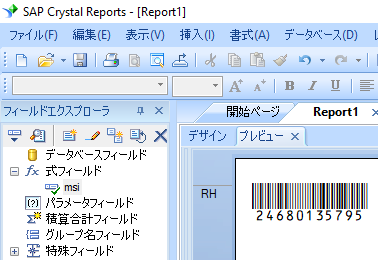MSI crystal reports